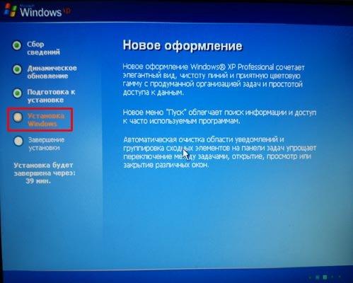 Установка 2 windows
