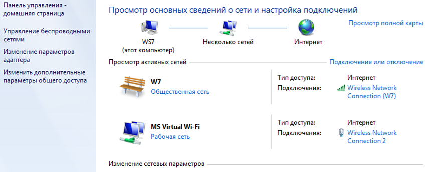 Как создать свою wifi точку