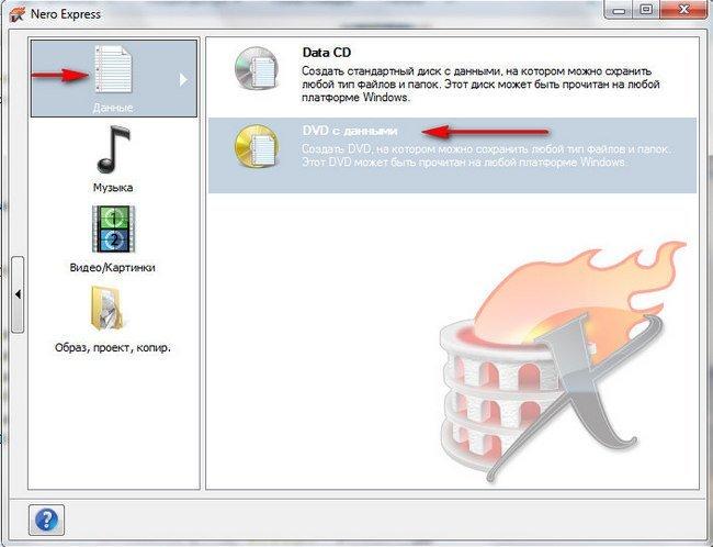Запуск программы nero cover designer является многофункциональным инструмен