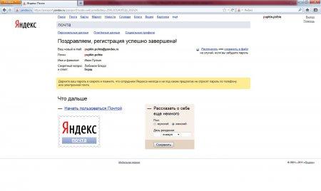 Яндекс почта как ее создать