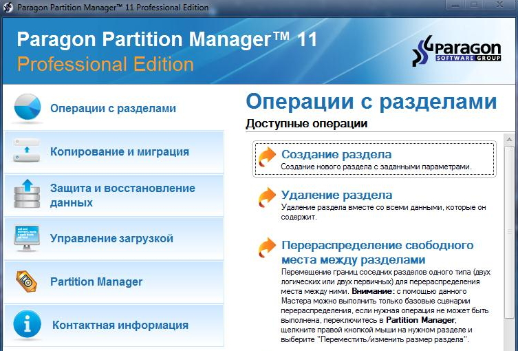 Paragon Partition Manager, version 11, build 9887 Professional Edition , ка