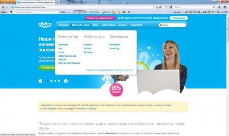 Как зарегистрироваться в Скайпе бесплатно? Как установить 46