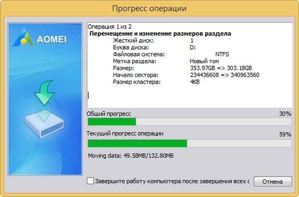 Как сделать мультизагрузочный жёсткий диск 63