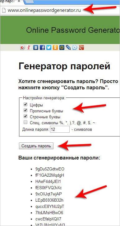 Как сделать сложные пароль 9