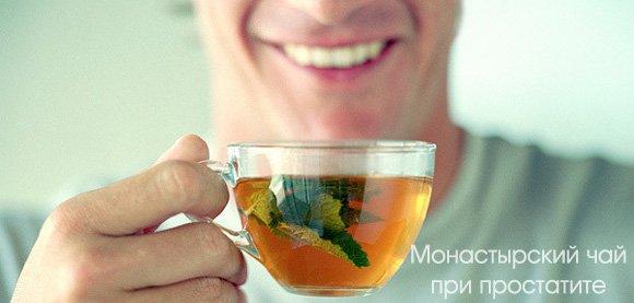 чай від простатиту