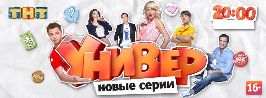 Універ новая общага 10 сезон всі серії 2015 рік