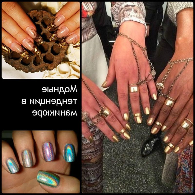 Моды маникюр осень 2015