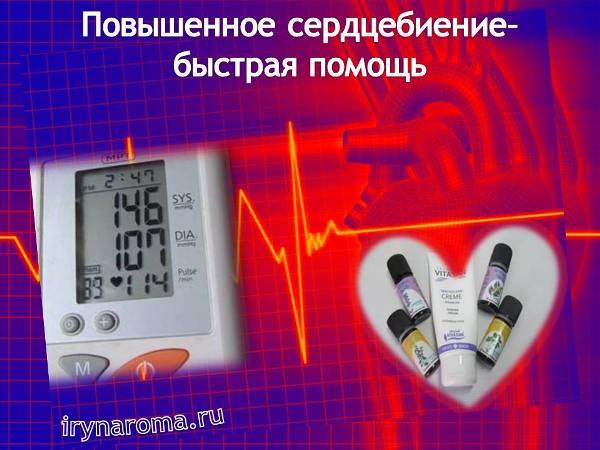Чем снизить пульс при низком давлении в  47