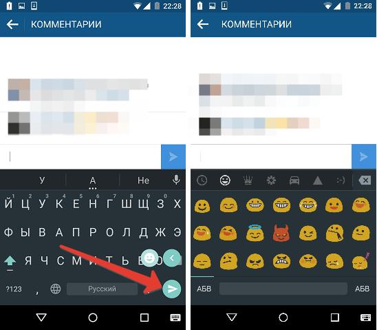 Как сделать смайлик в инстаграме на андроид 40