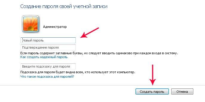 Как сделать пароль для ноутбука