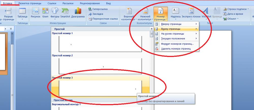 Как в 2007 ворде сделать нумерацию страниц со второй страницы