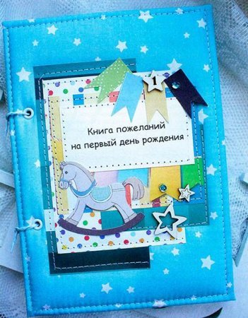 Пожелание для книги пожеланий на день рождения