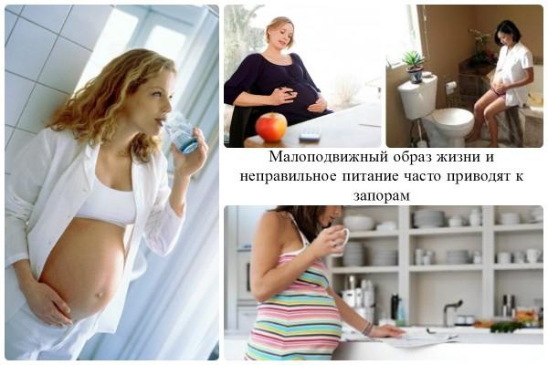 Из за чего у беременных запоры 57