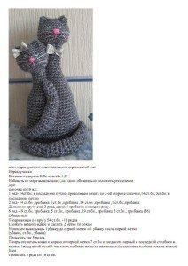 Вязание котов крючком со схемами 52