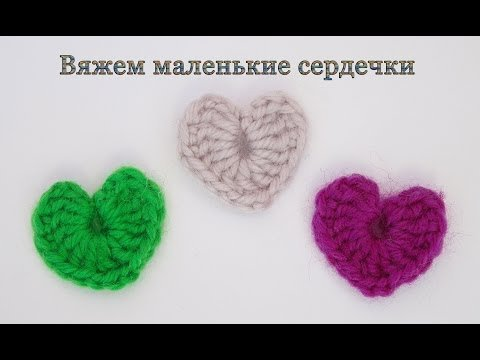 Вяжемо маленькі сердечка гачком. Crochet Little heart