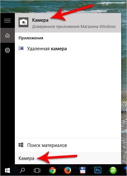 Windows 8 как сделать с веб камеры