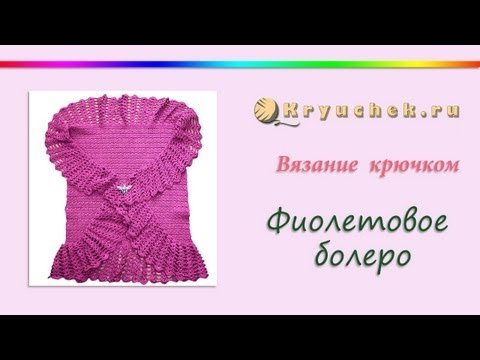 Вязання гачком фіолетового болеро (Crochet purple bolero)
