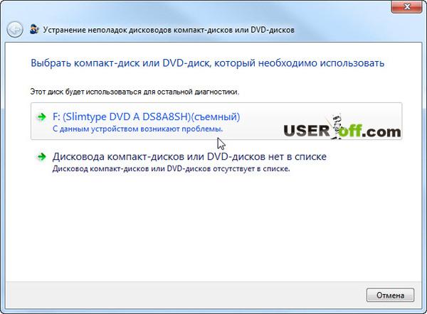 Как сделать чтобы диск читал на компьютере 236