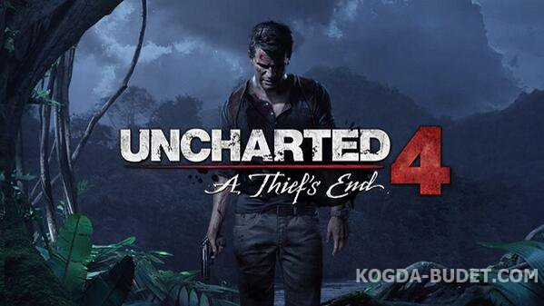 Дата виходу Uncharted 4: A Thiefs End