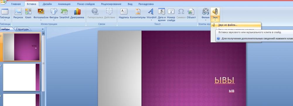 Как сделать скрытые слайды в powerpoint
