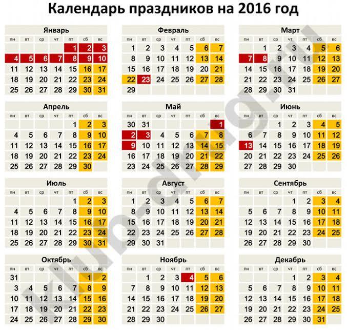 страницу официальный производственный календарь на 2016 год исправить