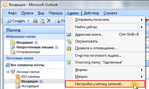 Настройка outlook mail.ru