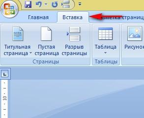 Как сделать разрыв страницы в 2007 876