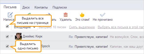 Как сделать прочитанными сообщения в яндексе
