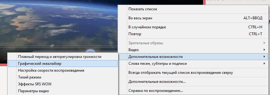 Еквалайзер для Windows 7 скачать
