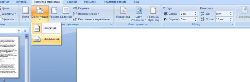 Как сделать страницу в microsoft word 2007