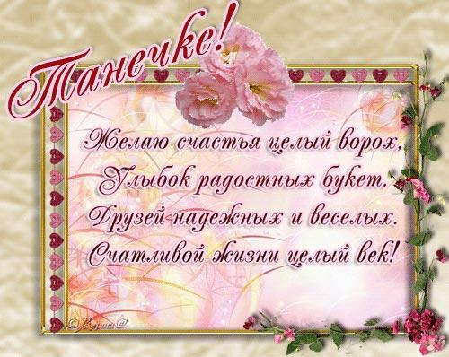 Привітання в Тетянин день з днем ангела