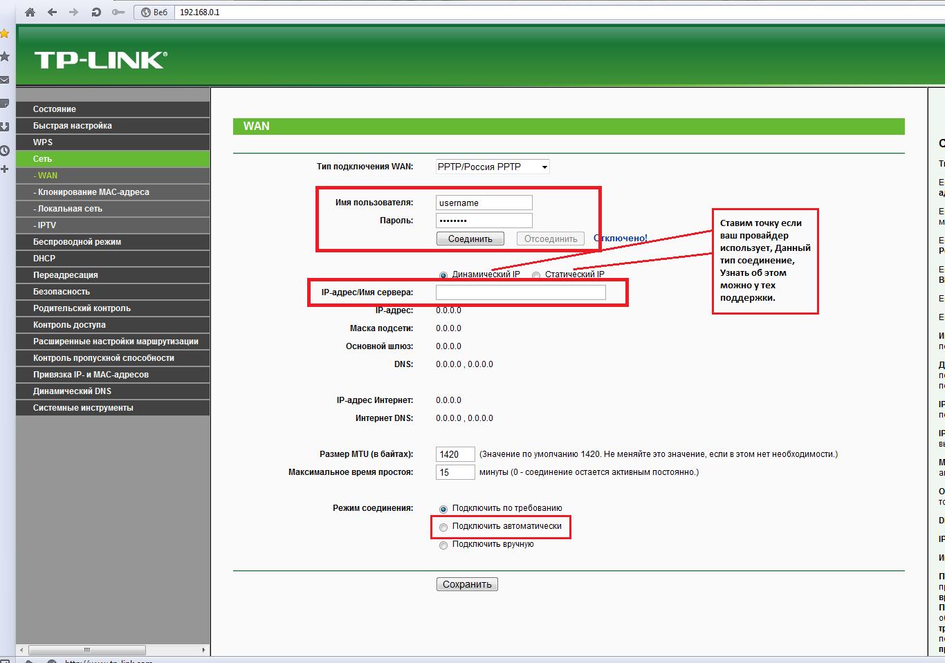 Пошаговая инструкция подключения вай фай роутера tp-link