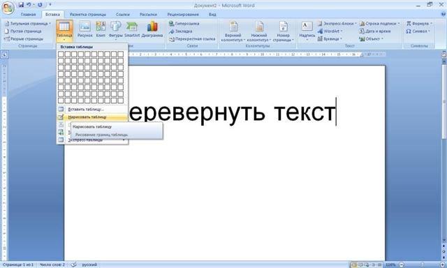 Как сделать текст в таблице вверх ногами