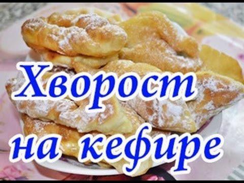Рецепт печенья хворост на кефире