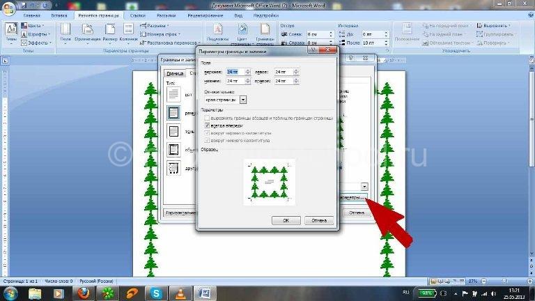 Как сделать рамку на компьютере