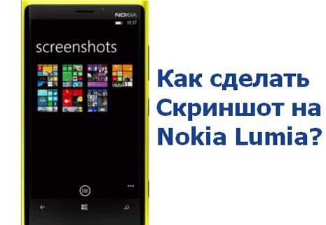 Нокия 520 андроид jantere.glamur-profoto.ru 2017