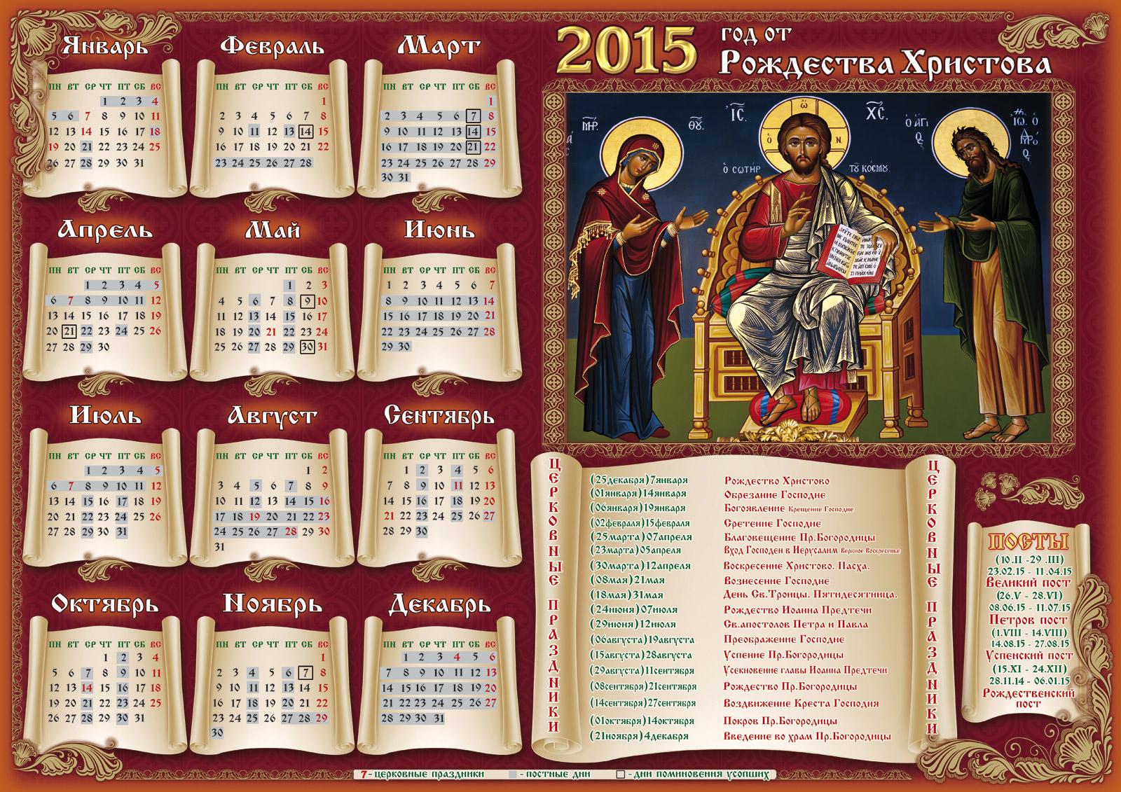 Календарь православный с днем рождения