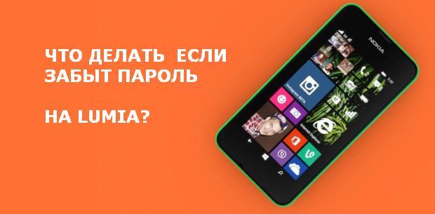Как сделать full unlock lumia 520