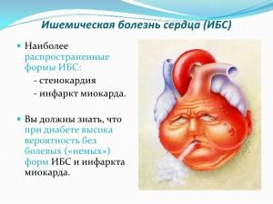 Здоров