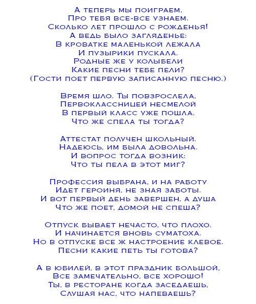 Песенки поздравления с днем рождения шуточные 6