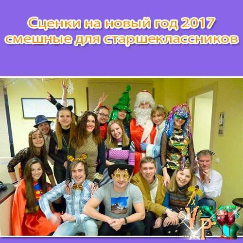Веселый сценарий на новый год для старшеклассников