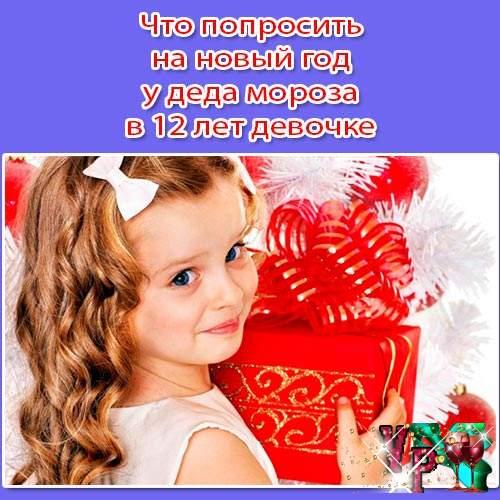 Подарки для девочки на год картинки