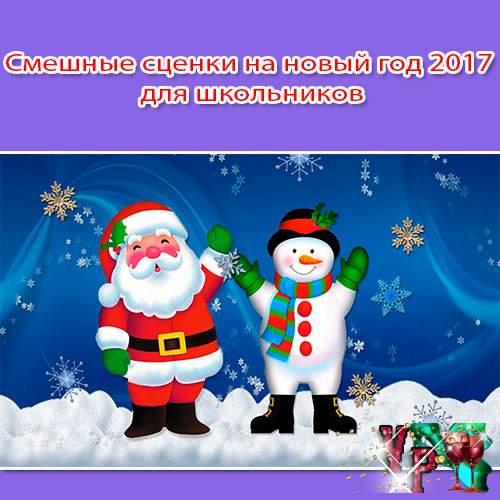 Сценка новогоднее поздравление от иностранцев 47