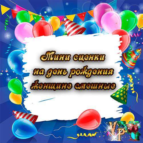 Поздравления с днем рождения в