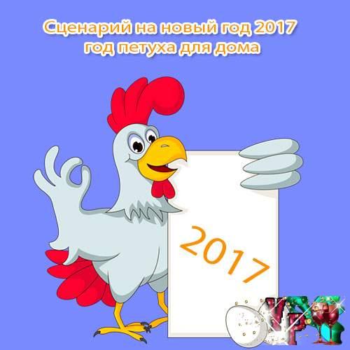 Сценарии на новый год 2017 год смешной