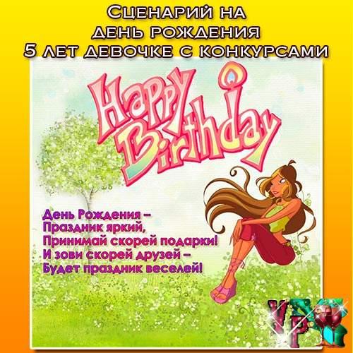 Открытки для девочки 9 лет на день рождения распечатать 23