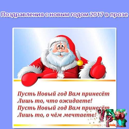 Новогоднее поздравление для смс с