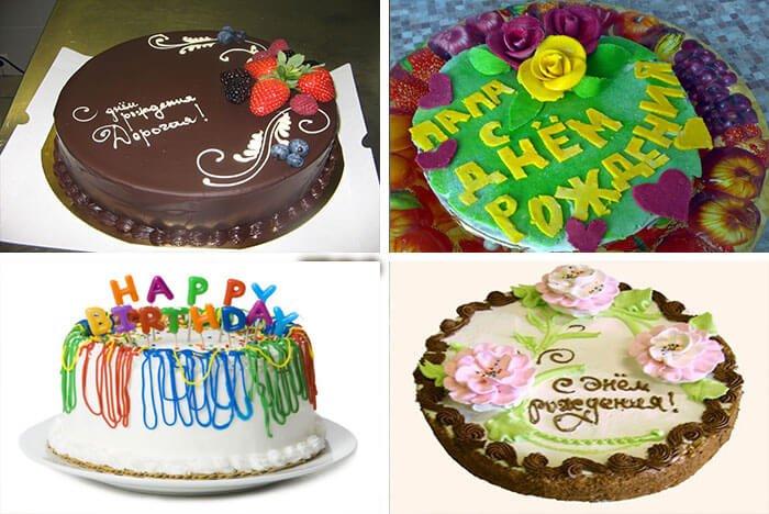 Поздравления на тортах 1