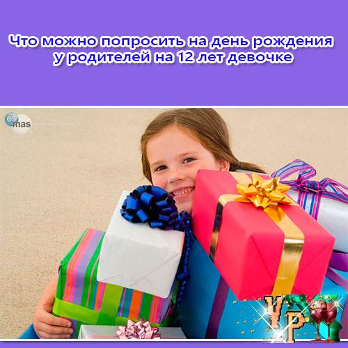 12 дней подарков день 10