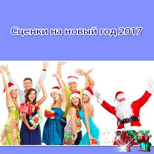 Сценарий на 2017 год на новый год для взрослыхру